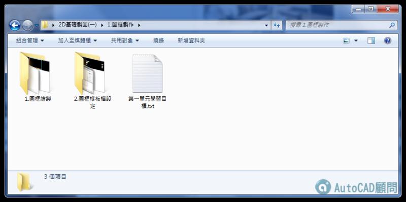 [訂購]AutoCAD 2D基礎製圖(一)函授光碟...全新到貨  01111