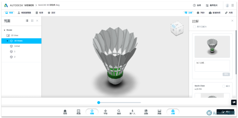 [新知識]Autodesk Viewer 線上預覽 0115