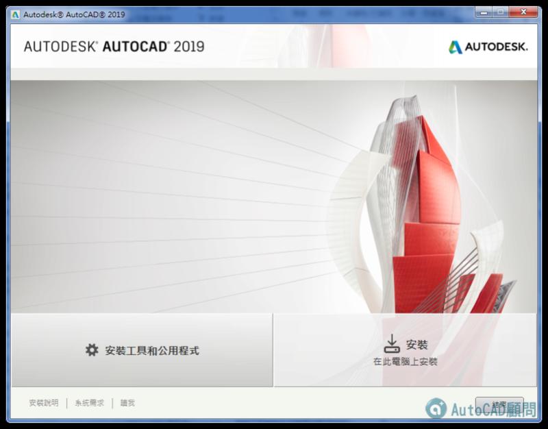 AutoCAD 2019 繁體中文版-安裝/啟用說明 0116