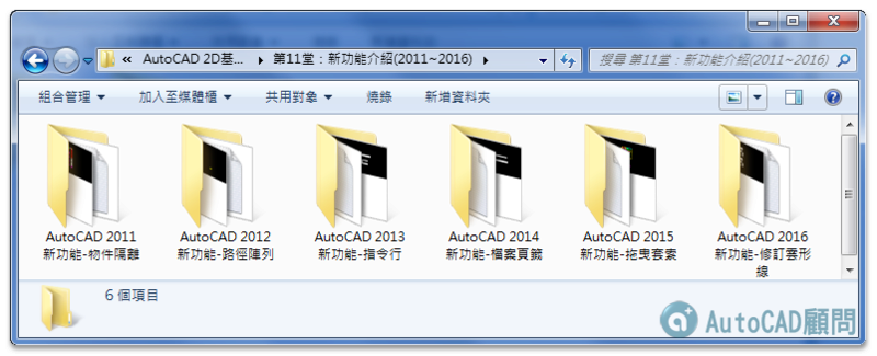 [訂購]AutoCAD 2D入門(2016版本)-函授光碟...全新到貨 01210