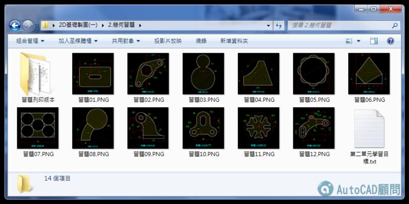 [訂購]AutoCAD 2D基礎製圖(一)函授光碟...全新到貨  01211