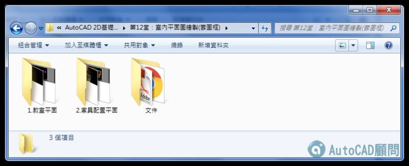 [訂購]AutoCAD 2D入門(2016版本)-函授光碟 01310