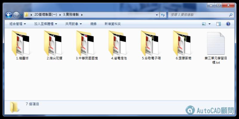 [訂購]AutoCAD 2D基礎製圖(一)函授光碟...全新到貨  01311