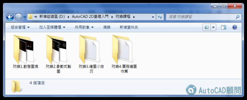 [訂購]AutoCAD 2D入門(2016版本)-函授光碟 01410