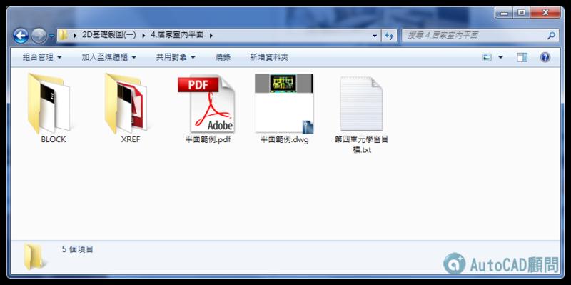 [訂購]AutoCAD 2D基礎製圖(一)函授光碟...全新到貨  01411