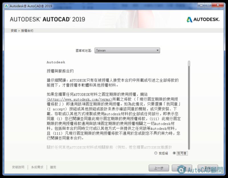 AutoCAD 2019 繁體中文版-安裝/啟用說明 0214