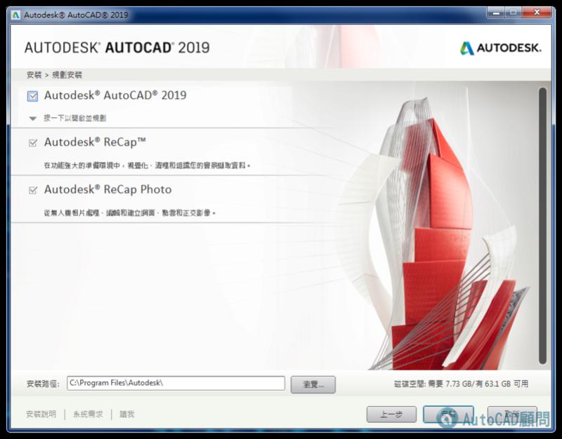 AutoCAD 2019 繁體中文版-安裝/啟用說明 0315