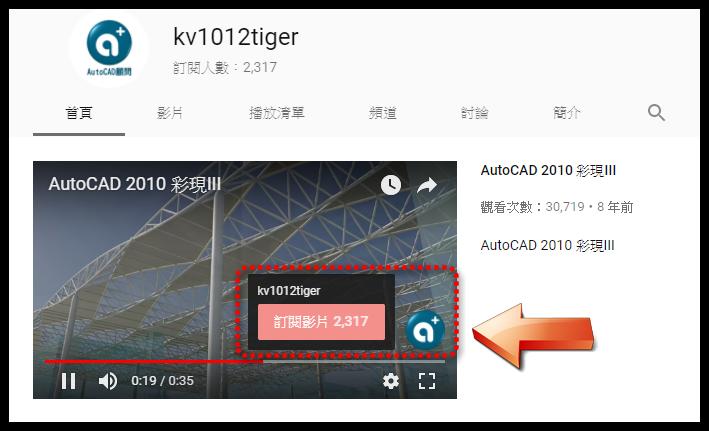 AutoCAD顧問 - Youtube頻道前 10 名熱門影片! 032810