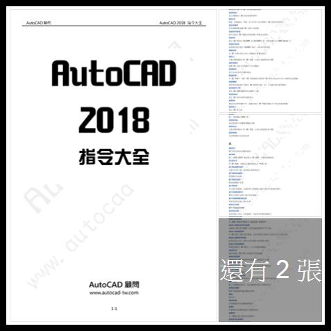 [分享]AutoCAD 2018 指令大全.pdf - 頁 4 038410