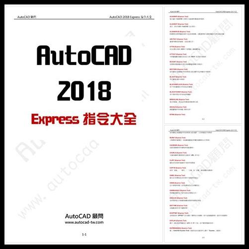 [分享]AutoCAD 2018 Express指令大全.pdf - 頁 12 038910