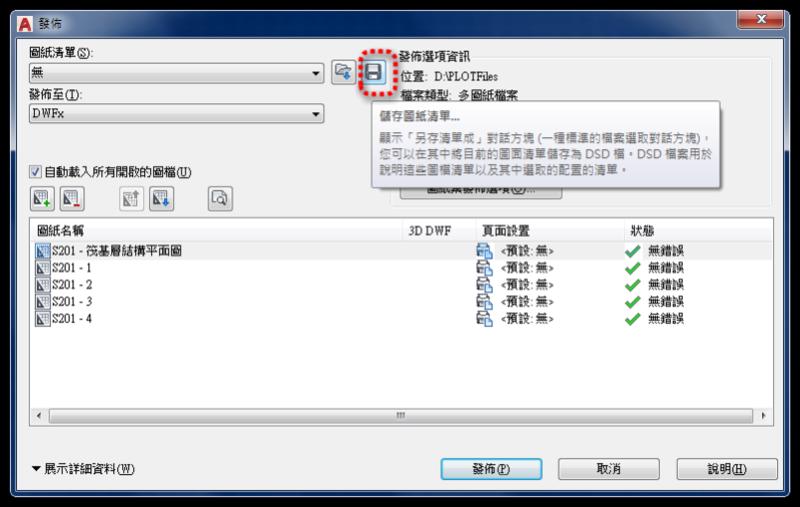 [討論]關於發佈的檔案名稱是否可以設定不顯示? 040210