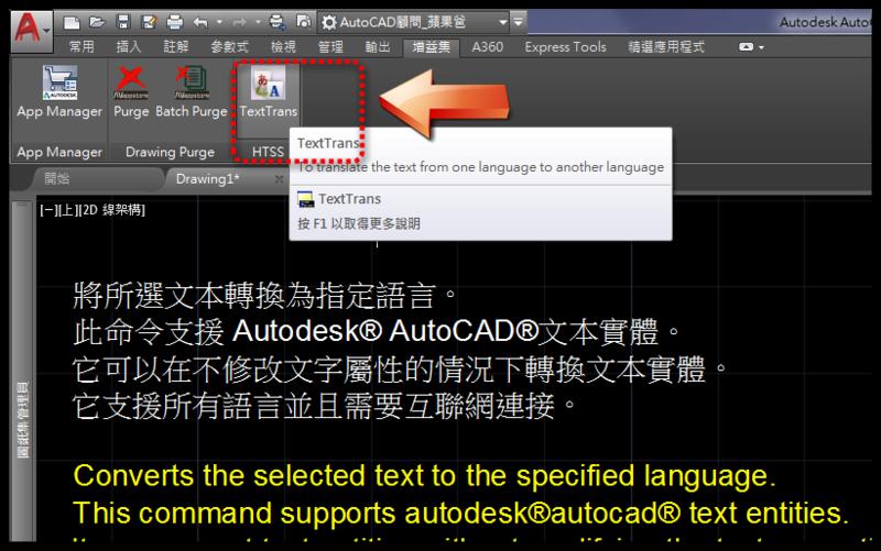 [分享]AutoCAD外掛程式 文字翻譯工具-NEW 040910