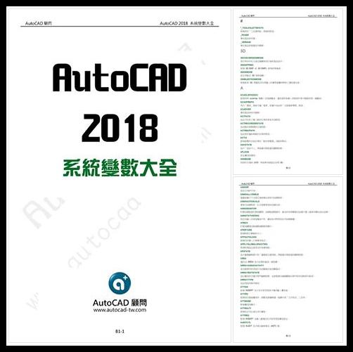 [分享]AutoCAD 2018 系統變數大全.pdf - 頁 5 041010