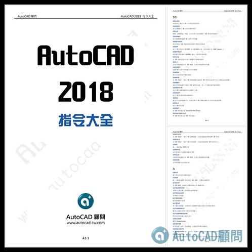 [分享]AutoCAD 2018 指令大全.pdf - 頁 3 041210