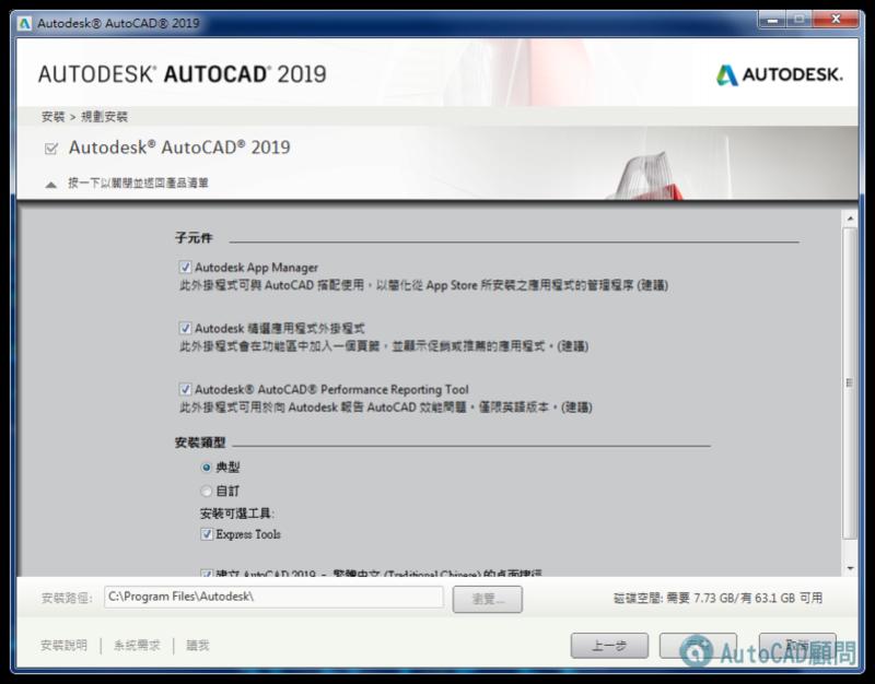 AutoCAD 2019 繁體中文版-安裝/啟用說明 0415