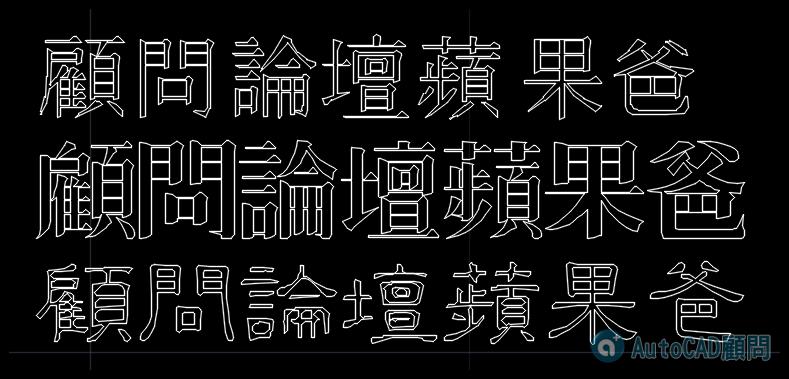 AutoCAD教學 使用空心字體 042310