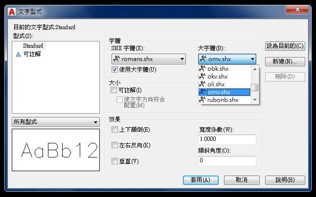 AutoCAD教學 使用空心字體 042510
