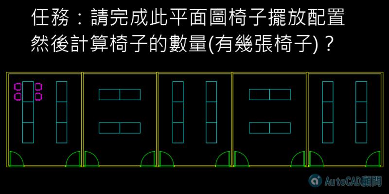 AutoCAD教學 基礎指令測驗題2 044612