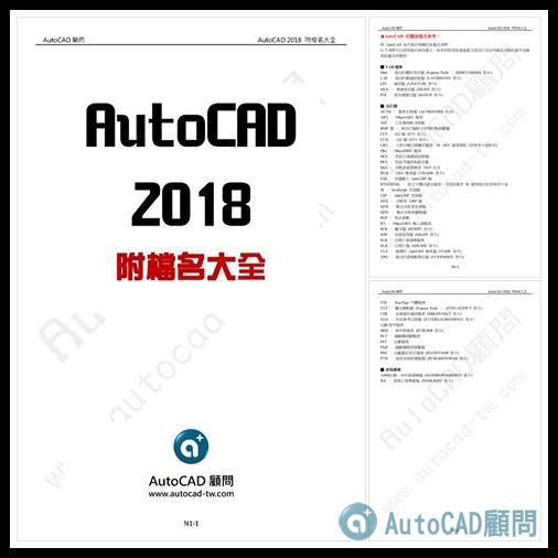 [分享]AutoCAD 2018 附檔名大全.pdf - 頁 2 045310