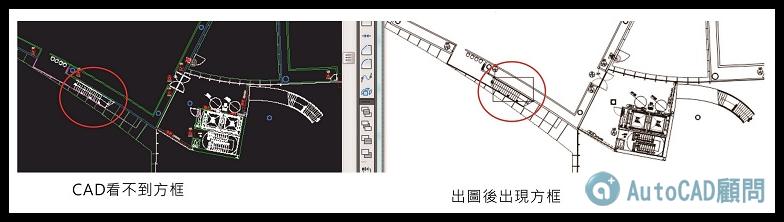 [問題]出圖時出現方框,在CAD模型中看不到、無法點選,如圖...求解 045410
