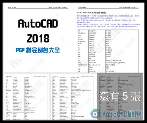 [分享]AutoCAD 2018 指令別名大全.pdf - 頁 10 046010