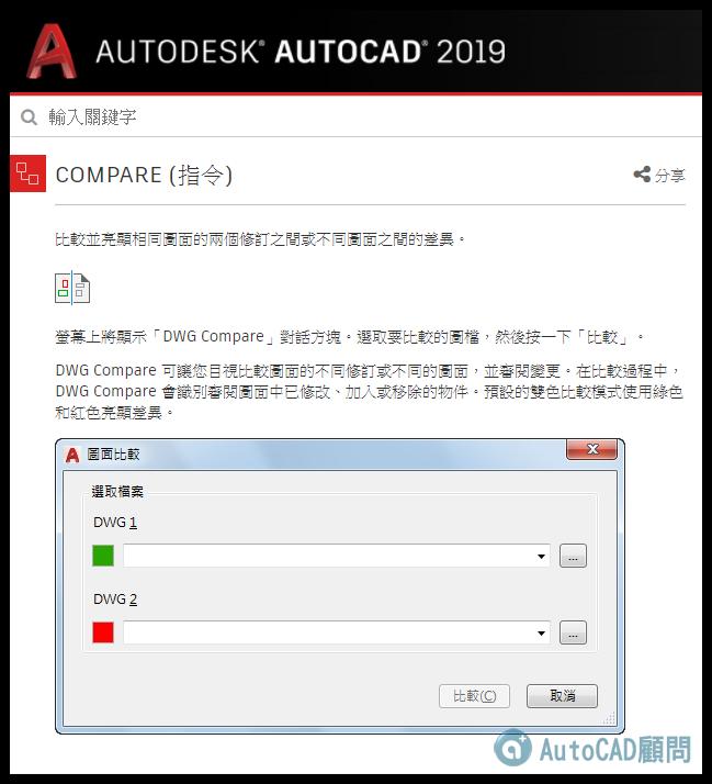 AutoCAD 2019 新功能討論 047910