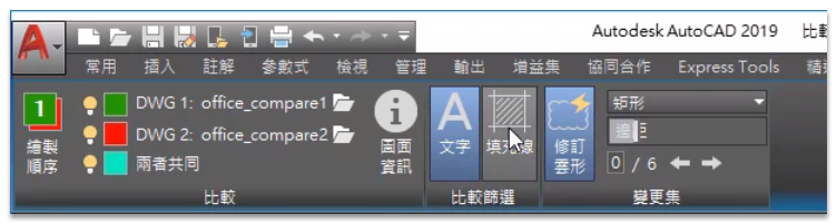 AutoCAD 2019 新功能討論 048010