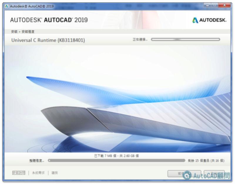 AutoCAD 2019 繁體中文版-安裝/啟用說明 0510