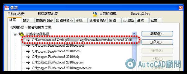 """[已解決] 開啟檔案時出現""""acad.pat"""" 找不到檔案 052610"""