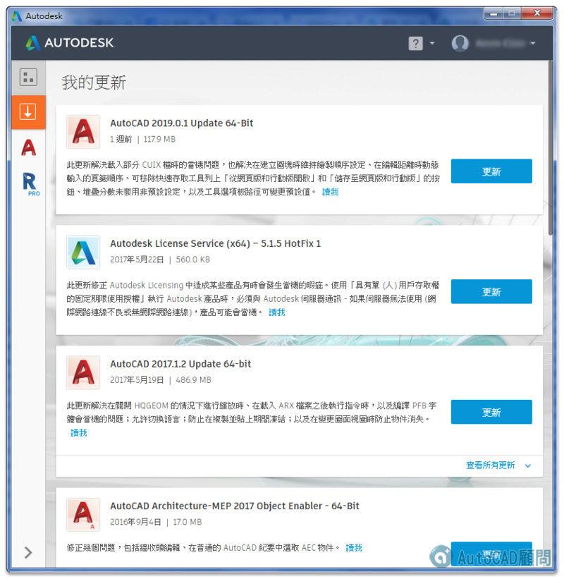 AutoCAD 2018起更新改為使用 Autodesk 桌面應用程式 053211