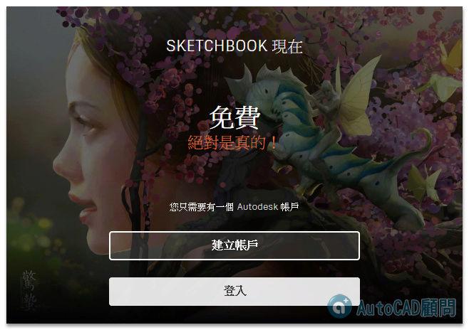 [免費下載]Autodesk SketchBook繪畫工具 055410