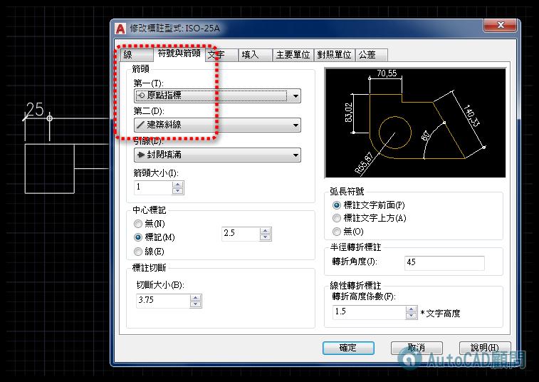 [討論] 標註線二側箭頭必須使用不同符號之快速設定方式 056011