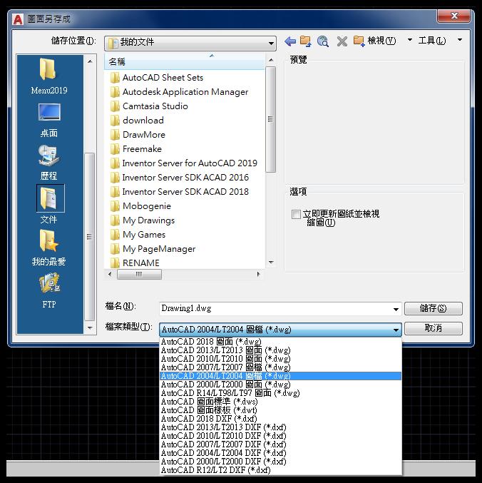 [說明]AutoCAD版本 057710