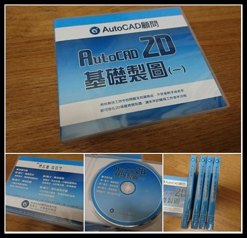 [訂購]AutoCAD 2D基礎製圖(一)函授光碟...全新到貨  059211