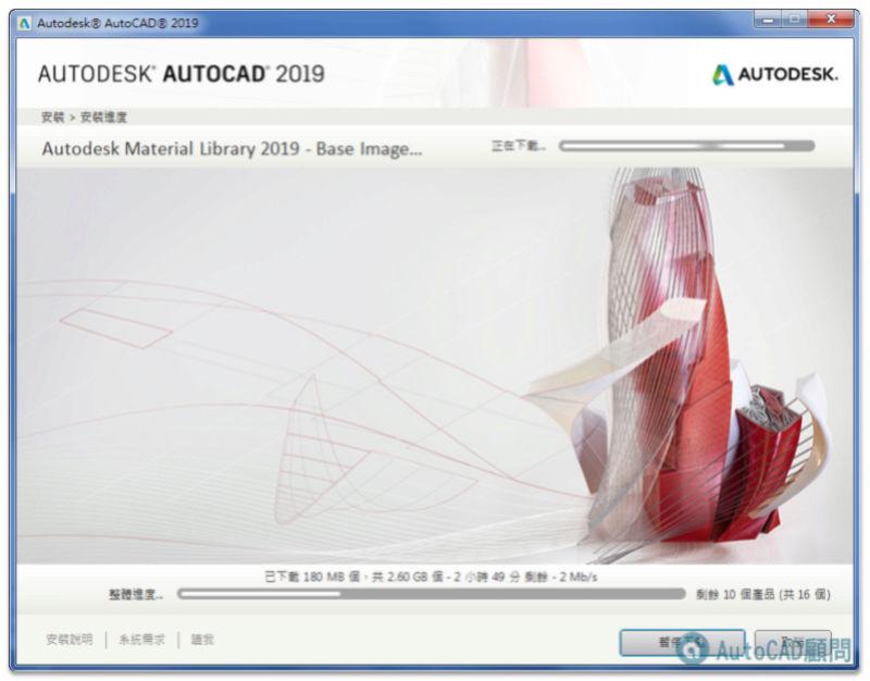 AutoCAD 2019 繁體中文版-安裝/啟用說明 0610