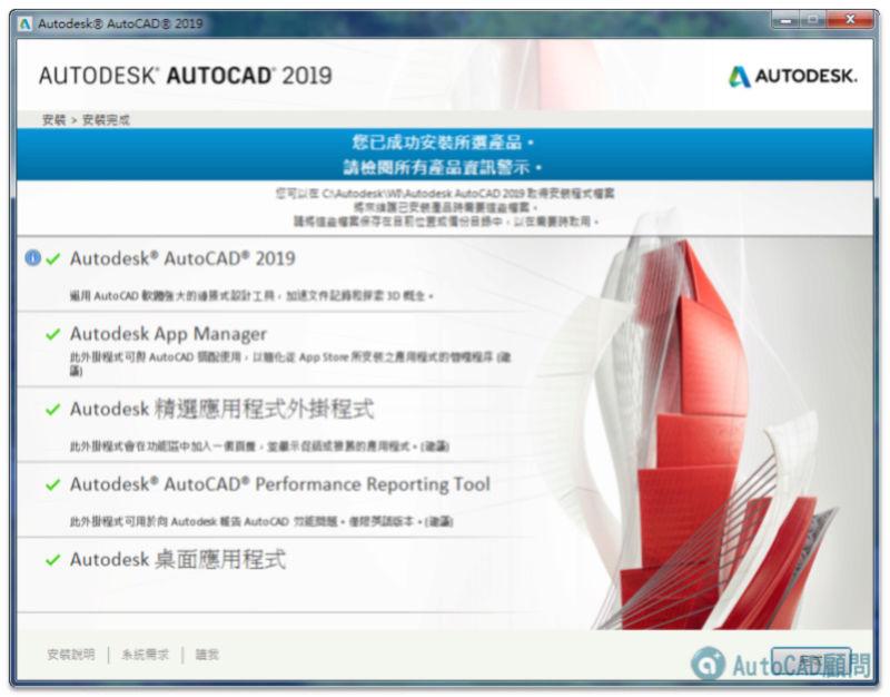 AutoCAD 2019 繁體中文版-安裝/啟用說明 0710