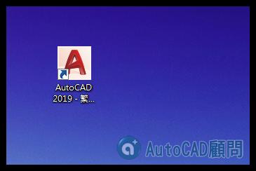 AutoCAD 2019 繁體中文版-安裝/啟用說明 0814