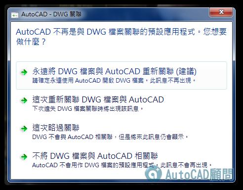 AutoCAD 2019 繁體中文版-安裝/啟用說明 1011