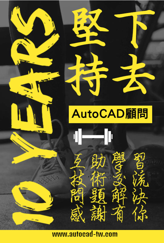 [優惠]AutoCAD顧問十週年紀念の感謝有你(85折優惠中)...已結束 10e-ea10