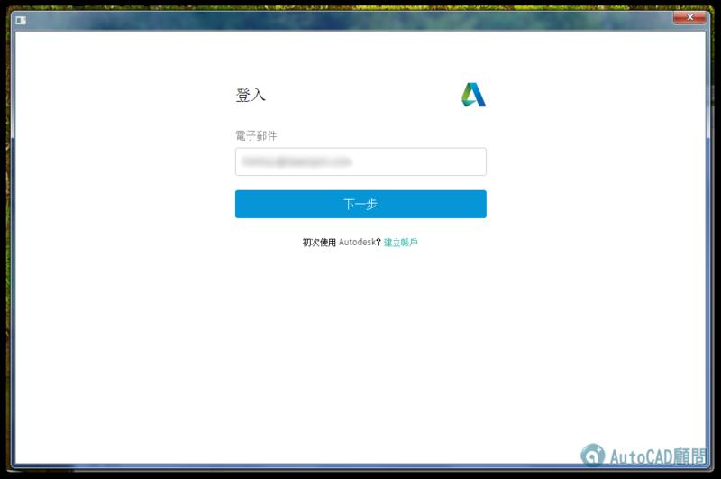 AutoCAD 2019 繁體中文版-安裝/啟用說明 1111