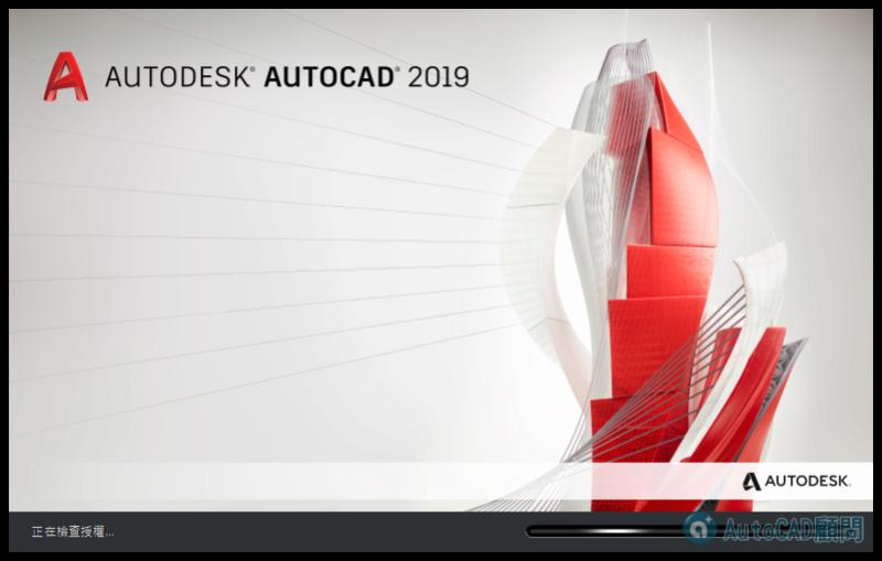 AutoCAD 2019 繁體中文版-安裝/啟用說明 1310