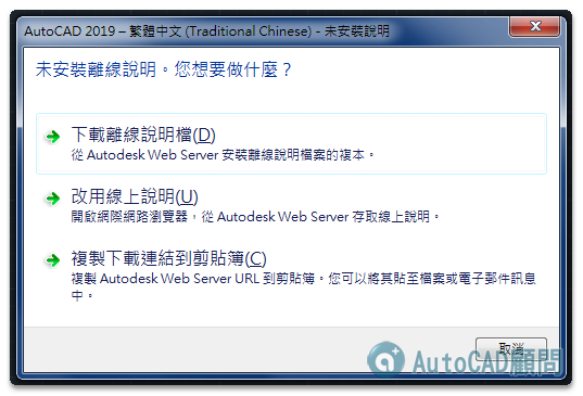 AutoCAD 2021 help 線上說明 3010