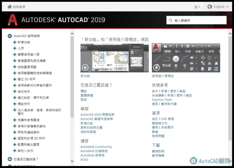 AutoCAD 2019 help 線上說明 3110
