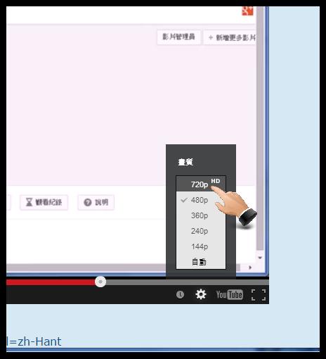 「教學」觀看youtube影片小技巧 322810