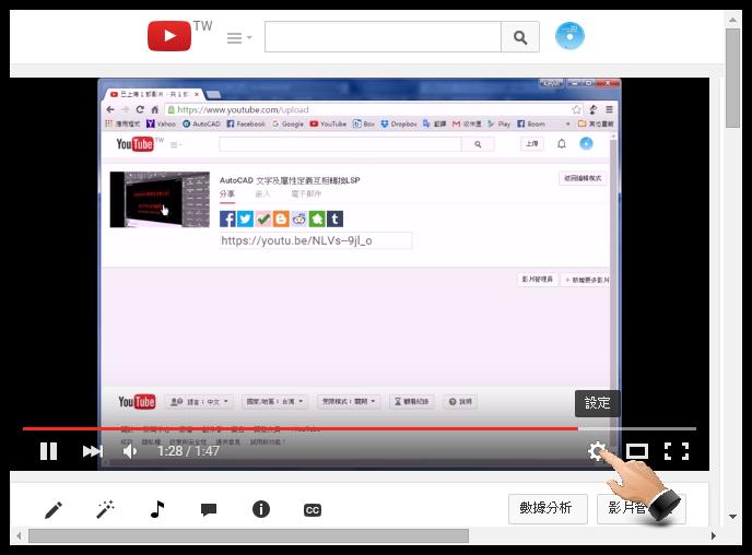 「教學」觀看youtube影片小技巧 323010