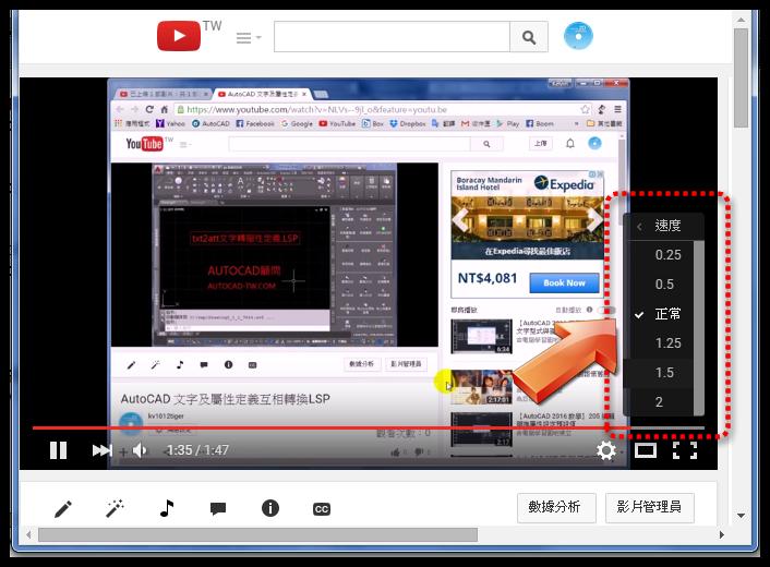 「教學」觀看youtube影片小技巧 323210