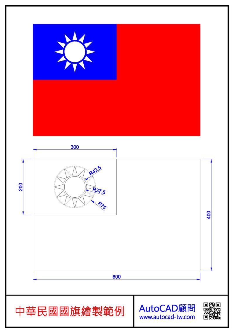 [練習]AutoCAD 中華民國國旗繪製 Aeiaaz10