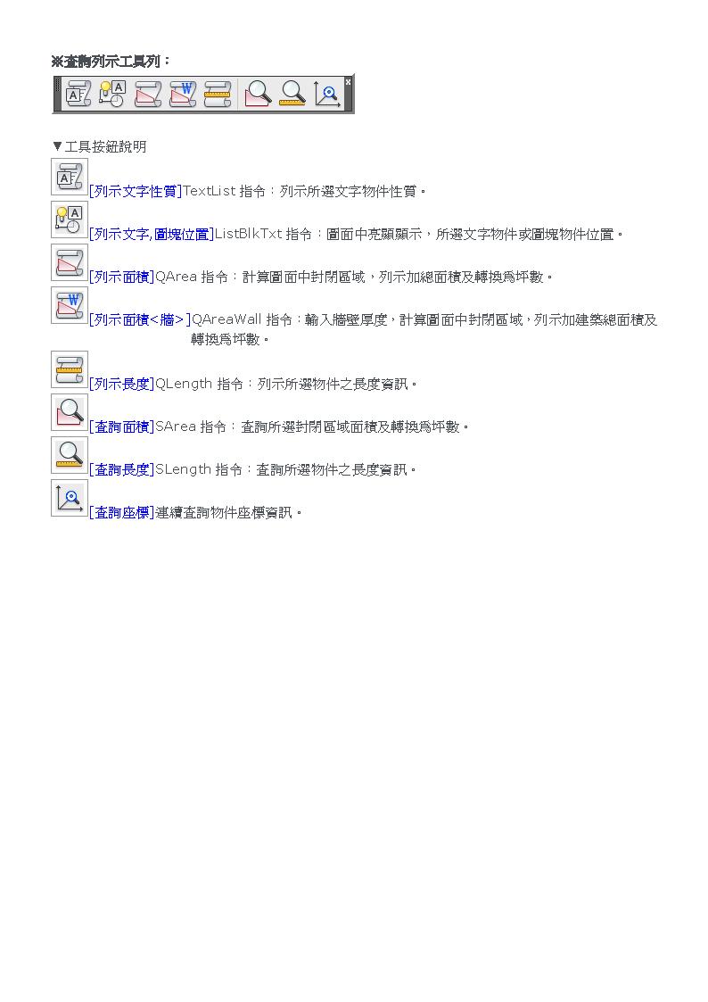 [下載]查詢列示工具說明.pdf Auaoue11