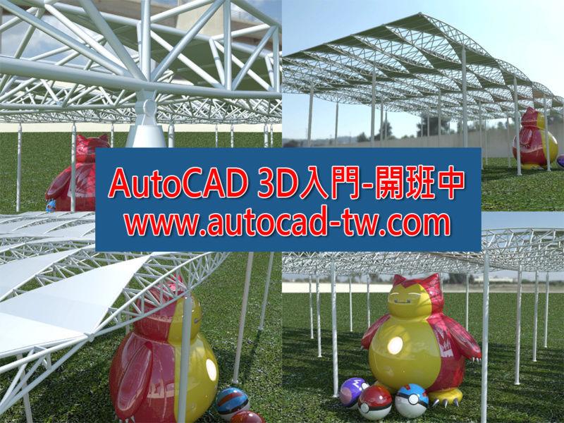 [課程]AutoCAD 3D基礎入門-平日班(11/14)-(中低收戶優惠50%) Autoca10