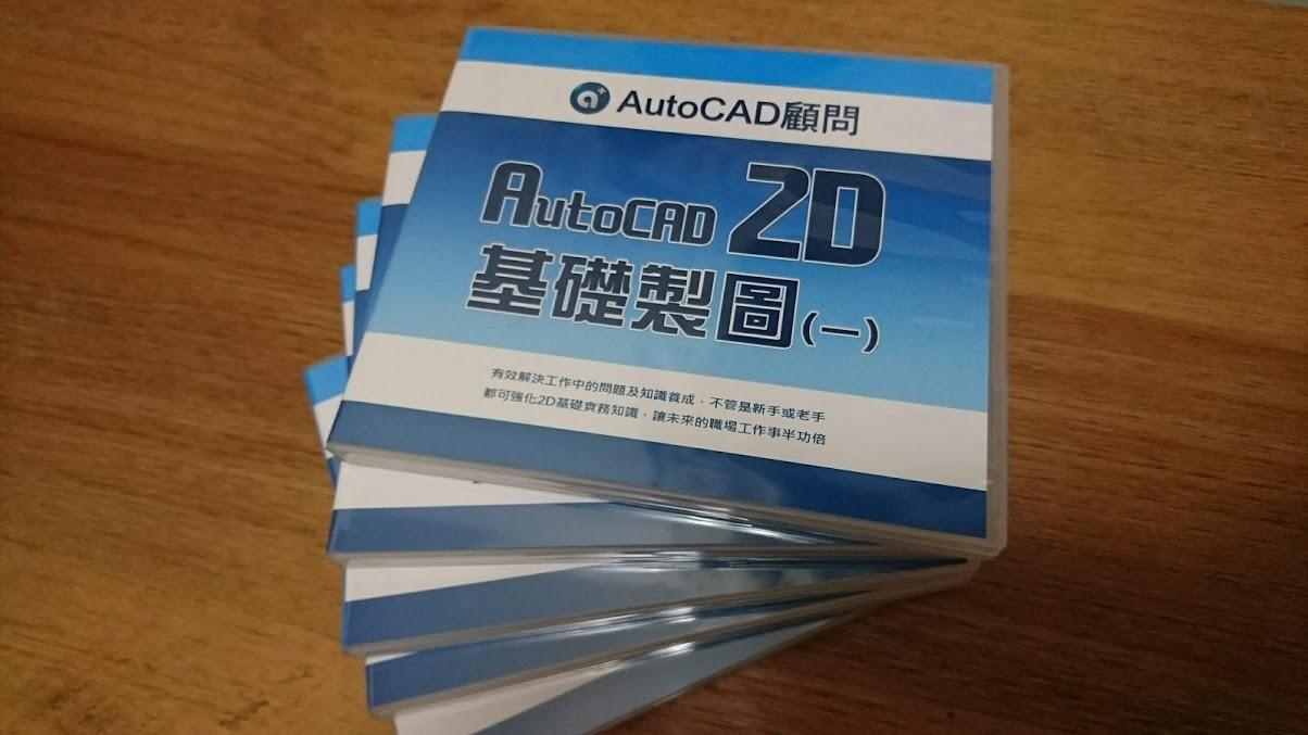 [訂購]AutoCAD 2D基礎製圖(一)函授光碟...全新到貨  Dsc_5210